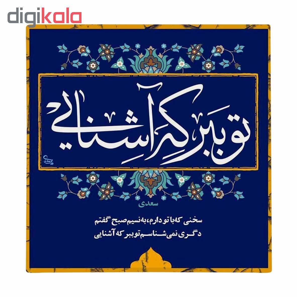 خرید                      کاشی طرح شعر سعدی شیرازی کد kash037
