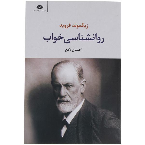کتاب روانشناسی خواب اثر زیگموند فروید
