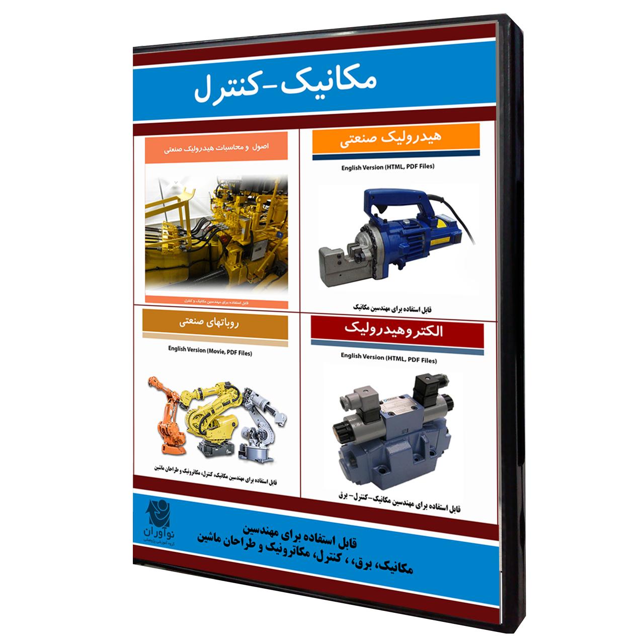 نرم افزار آموزش مهندسی مکانیک-کنترل نشر نوآوران