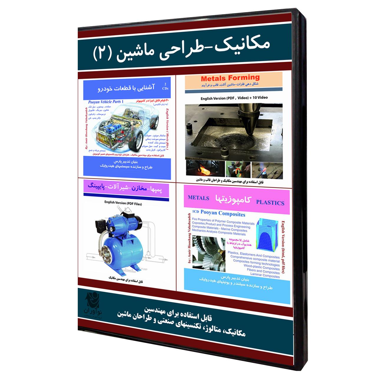 نرم افزار آموزش مهندسی مکانیک-طراحی ماشین (2) نشر نوآوران