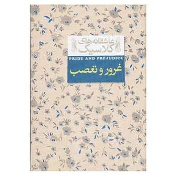 کتاب عاشقانه های کلاسیک 5 اثر جین آستین