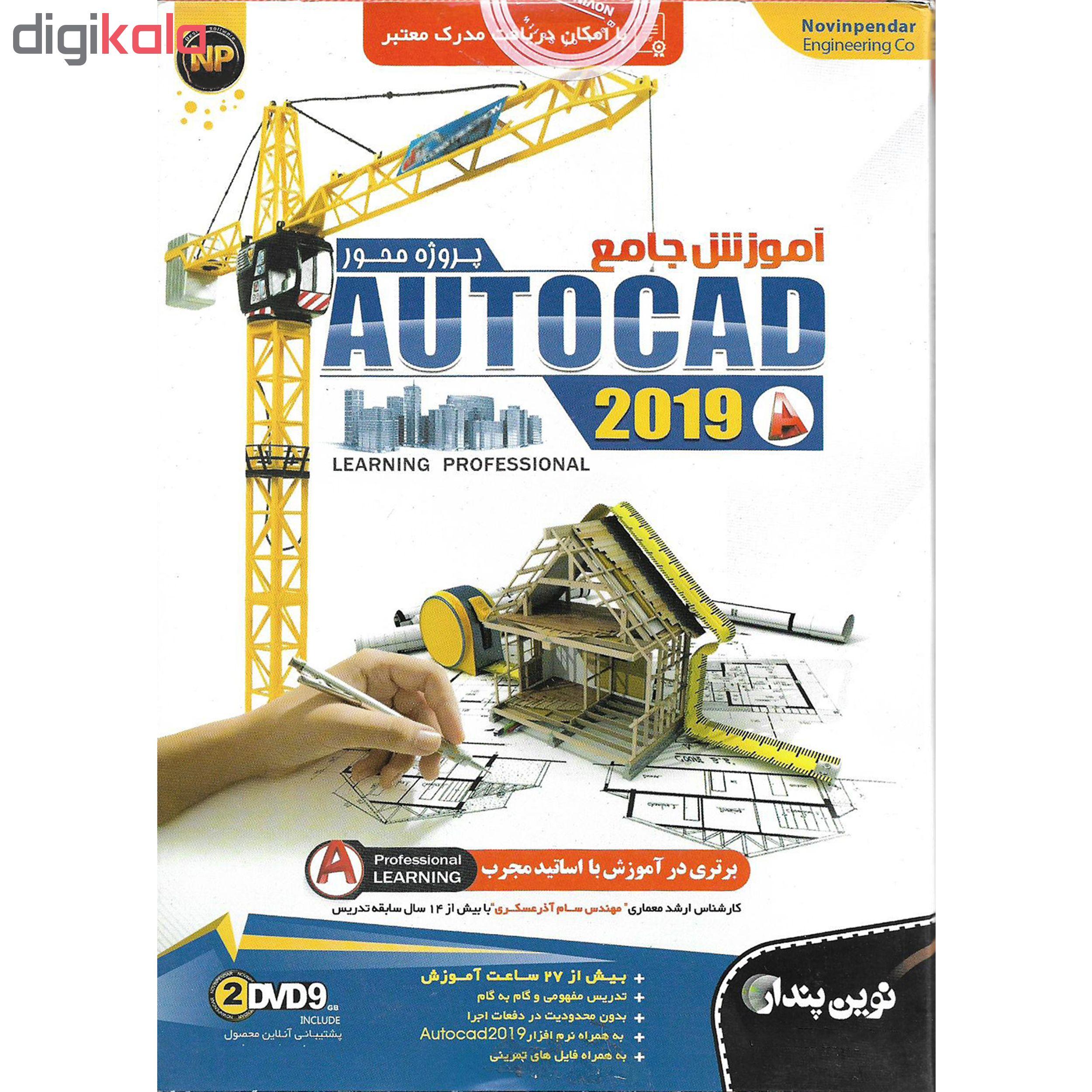 نرم افزار آموزش جامع پروژه محور AUTOCAD 2019 نشر نوین پندار