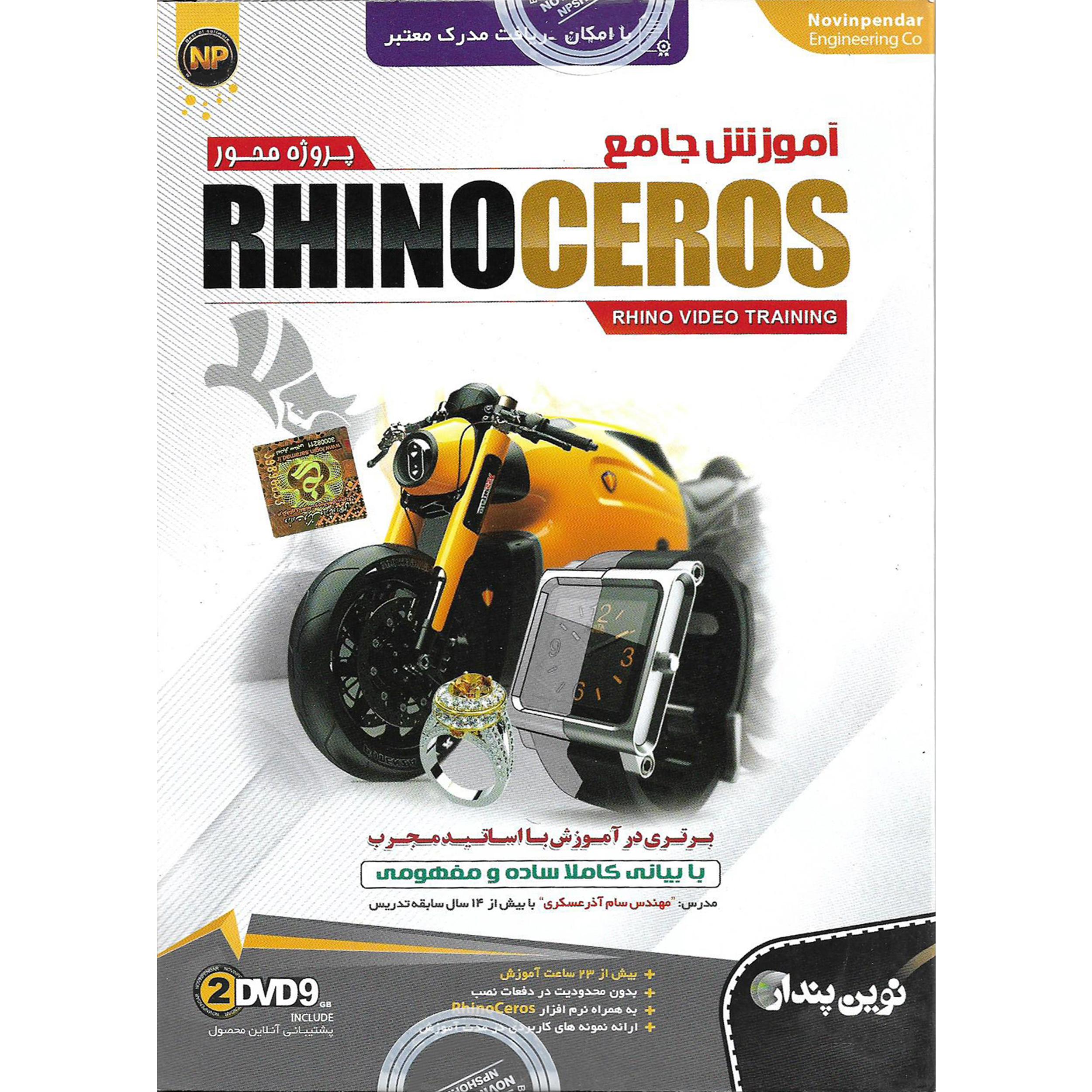 نرم افزار آموزش جامع پروژه محور RHINO CEROS نشر نوین پندار