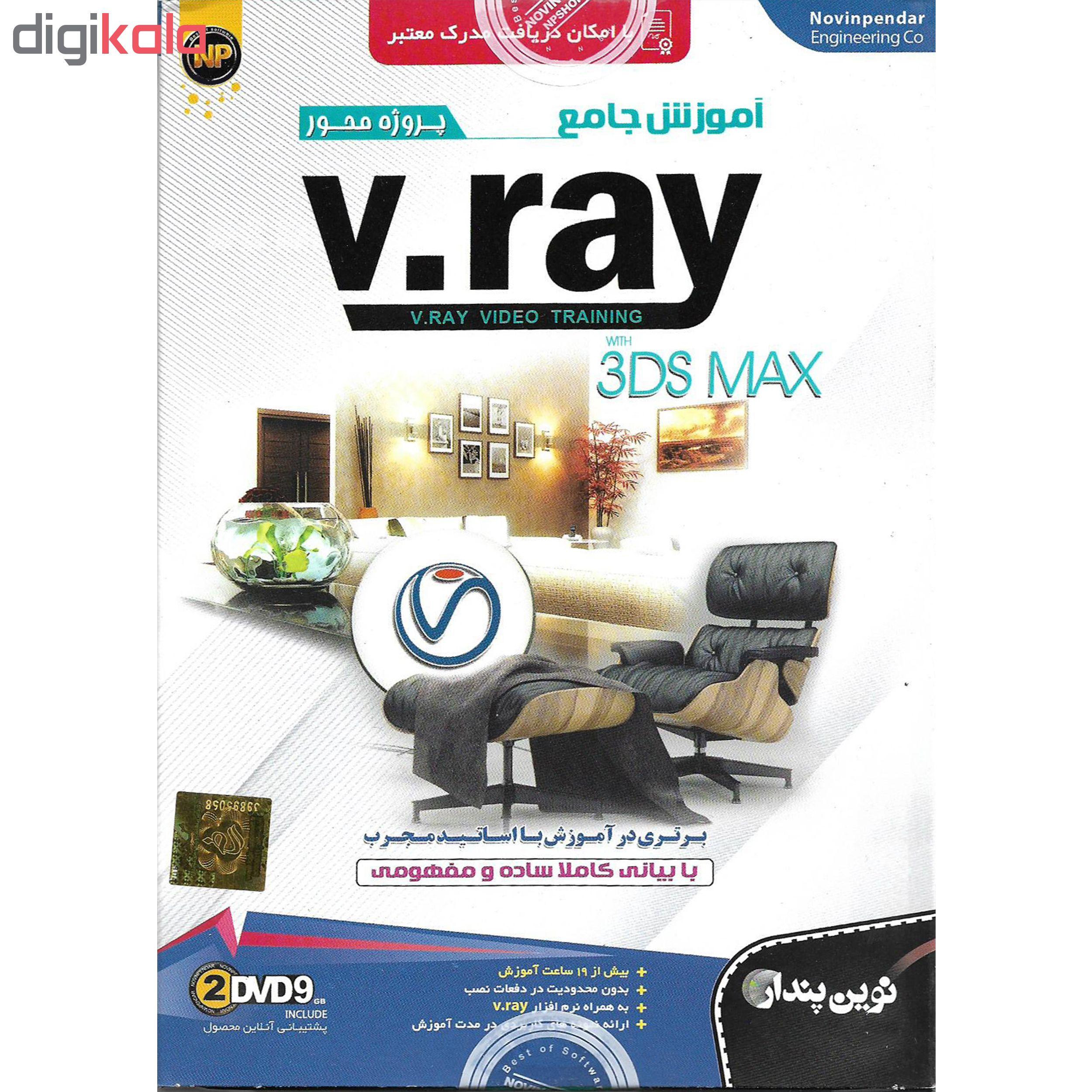 نرم افزار آموزش جامع پروژه محور VRAY with 3DS MAX نشر نوین پندار