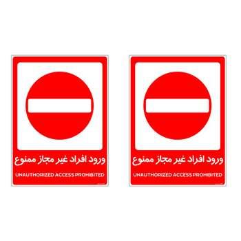 برچسب هشدار دهنده چاپ پارسیان طرح ورود افراد غیر مجاز ممنوع کد 2015035 بسته 2 عددی