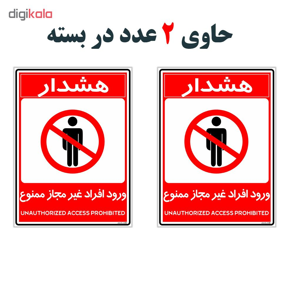 برچسب  چاپ پارسیان طرح ورود ممنوع کد 2015006 بسته 2 عددی
