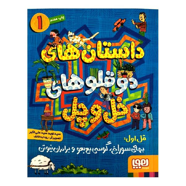 کتاب داستان های دوقلوهای خل و چل 1 اثر سید نوید سیدعلی اکبر انتشارات هوپا