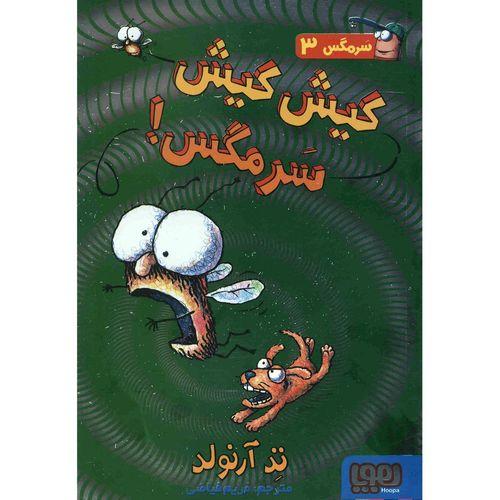 کتاب کیش کیش  سرمگس اثر تد آرنولد