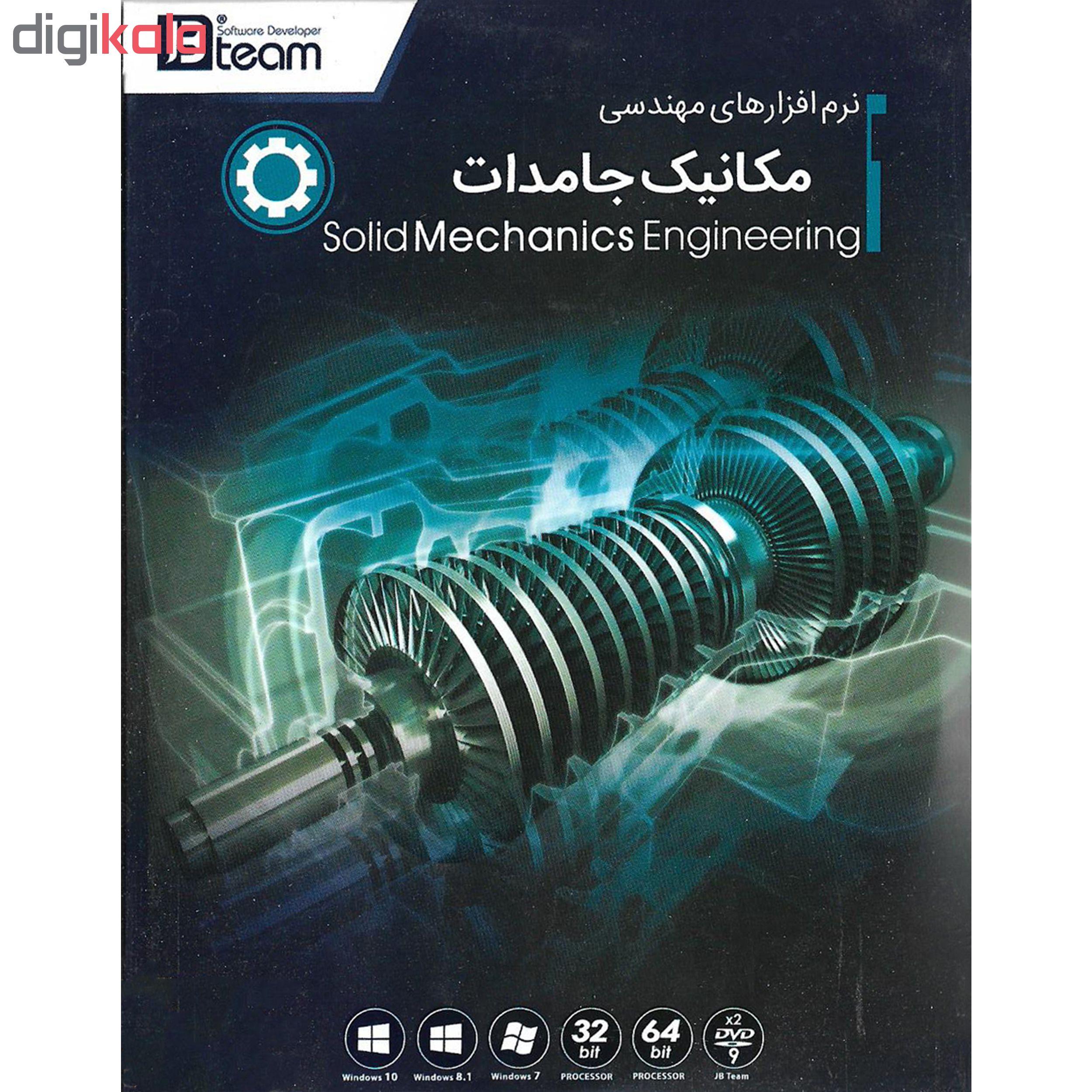 نرم افزار های مهندسی مکانیک جامدات نشر جی بی تیم