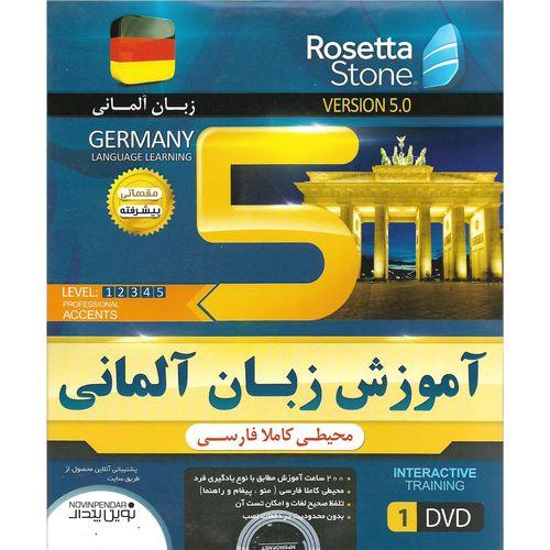 آموزش زبان آلمانی rosetta stone نشر نوین پندار