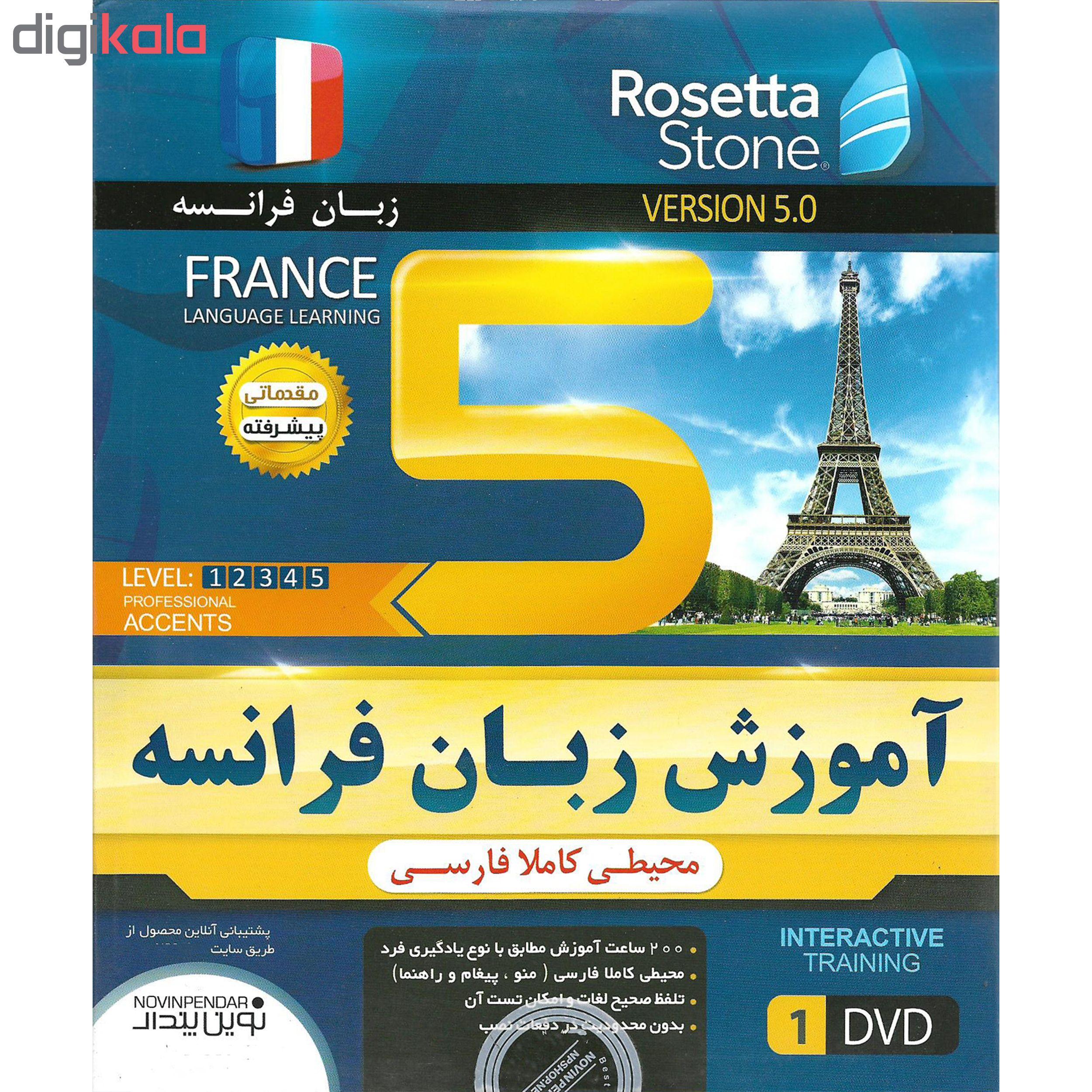 آموزش زبان فرانسه rosetta stone نشر نوین پندار