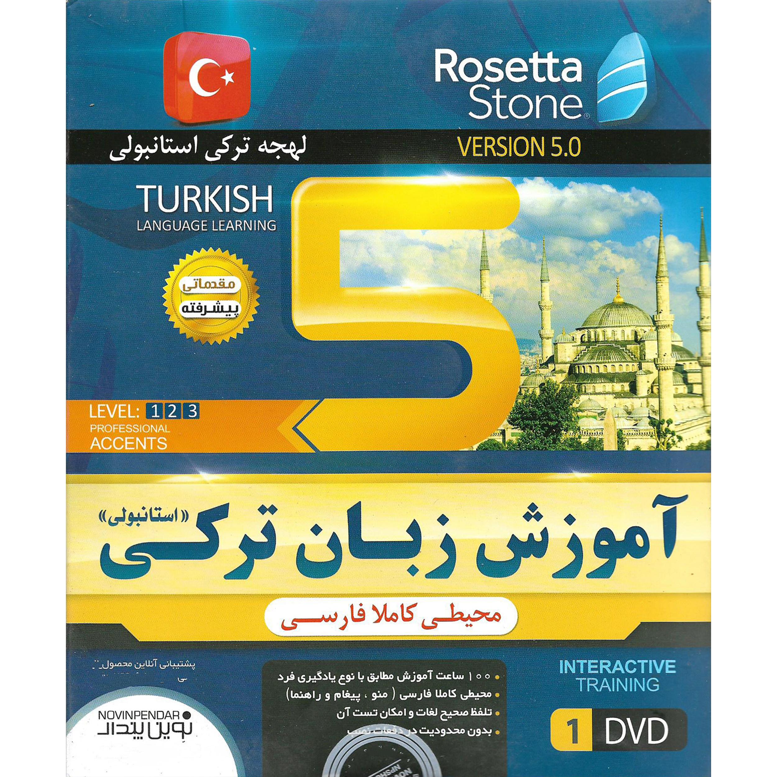 آموزش زبان ترکی استانبولی rosetta stone نشر نوین پندار