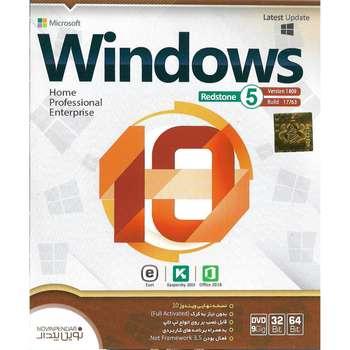 سیستم عامل windows 10  نسخه RedStone 5 نشر نوین پندار
