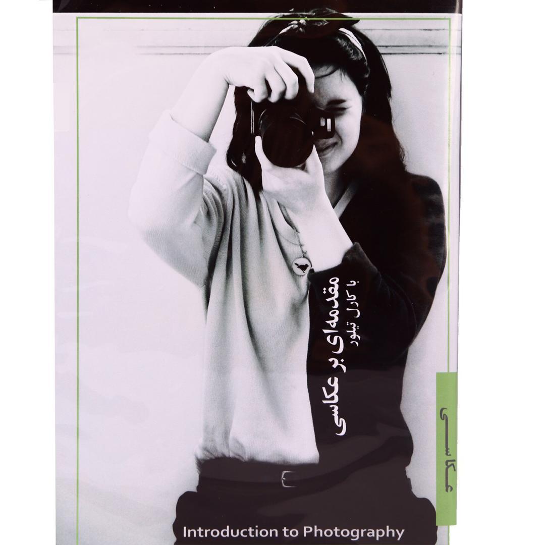 فیلم آموزشی مقدمه ای بر عکاسی نشر موسسه فرهنگ و هنر رها فیلم