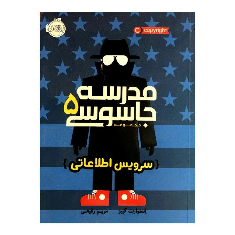 خرید                      کتاب مدرسه جاسوسی 5 سرویس اطلاعاتی اثر استوارت گیبز انتشارات پرتقال
