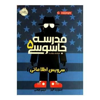 کتاب مدرسه جاسوسی 5 سرویس اطلاعاتی اثر استوارت گیبز انتشارات پرتقال