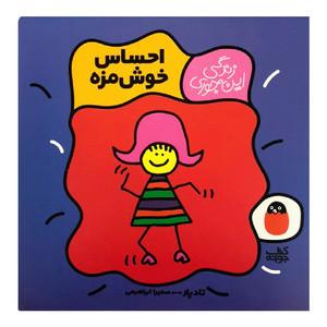 کتاب احساس خوشمزه اثر تاد پار نشر کتاب جوجه