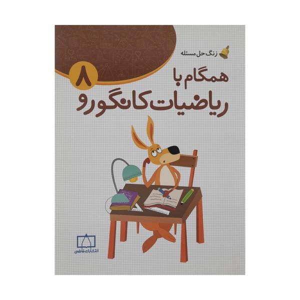 کتاب همگام با ریاضیات کانگورو 8 اثر زهرا  صباغی