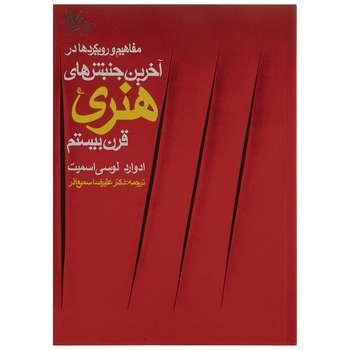کتاب مفاهیم و رویکردها در آخرین جنبش های هنری قرن بیستم اثر ادوارد لوسی اسمیت