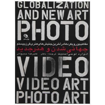 کتاب جهانی شدن و هنر جدید اثر ادوارد لوسی اسمیت