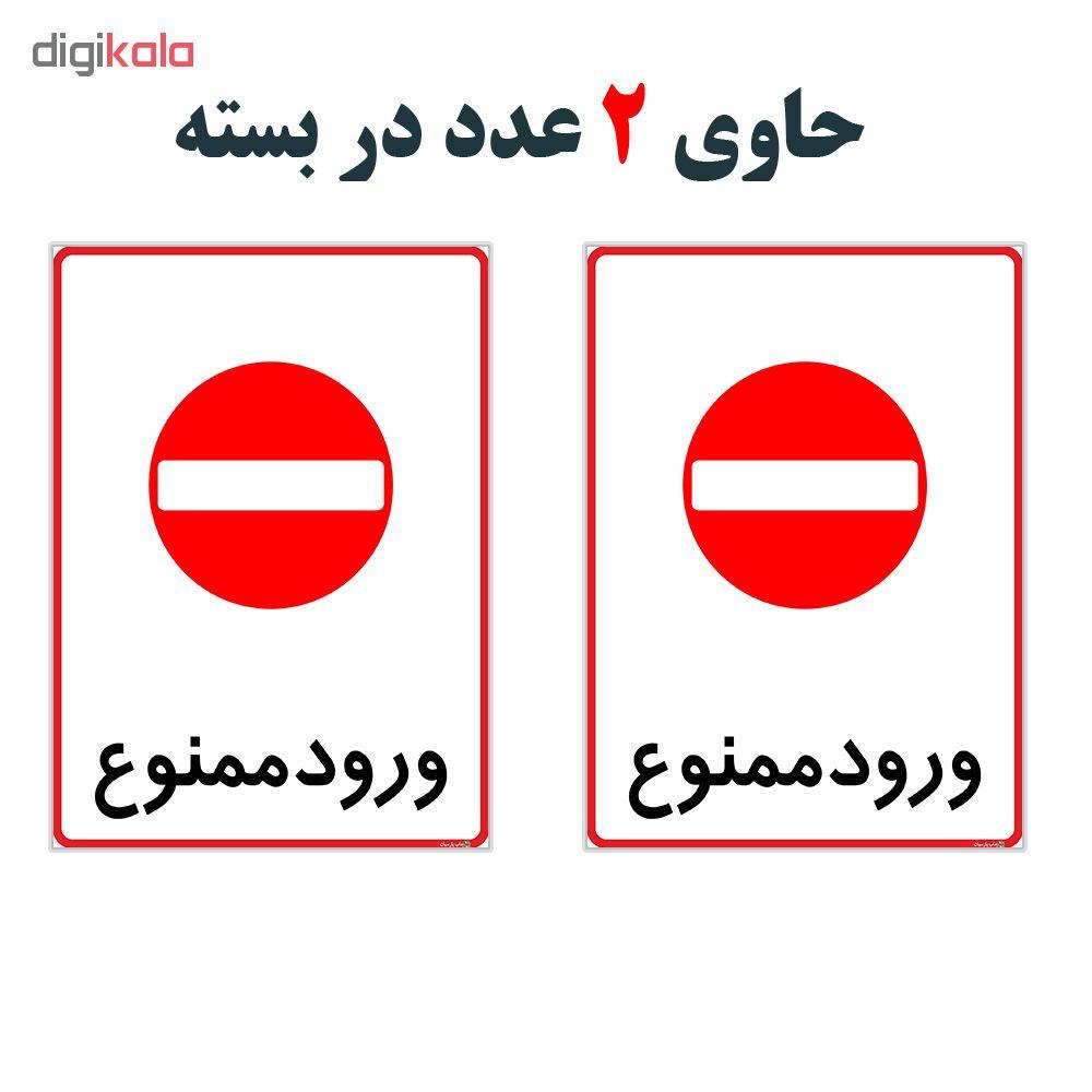 برچسب چاپ پارسیان طرح ورود ممنوع کد 2015099 بسته 2 عددی