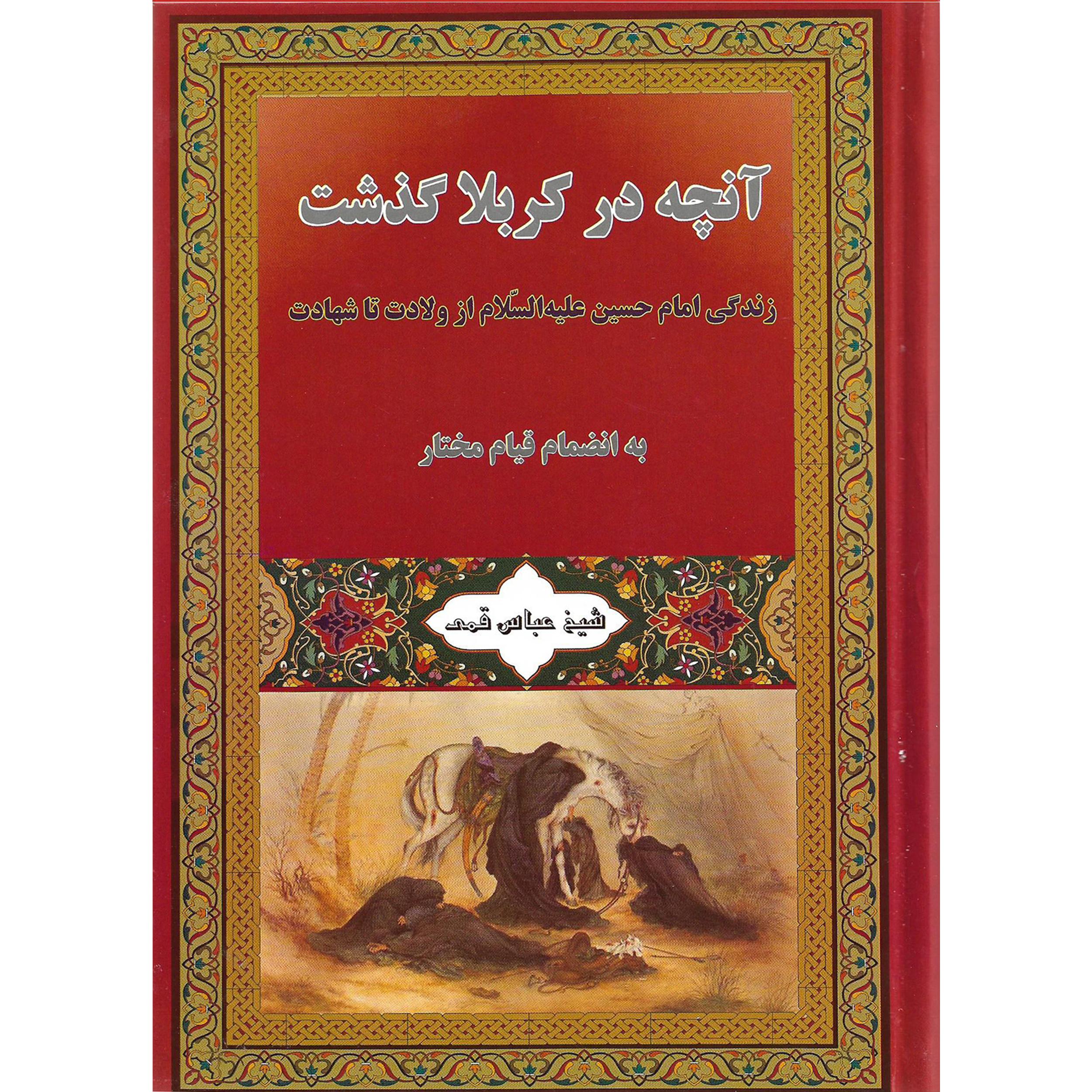 خرید                      کتاب آنچه در کربلا گذشت به انضمام قیام مختار اثر شیخ عباس قمی نشر یادمان اندیشه