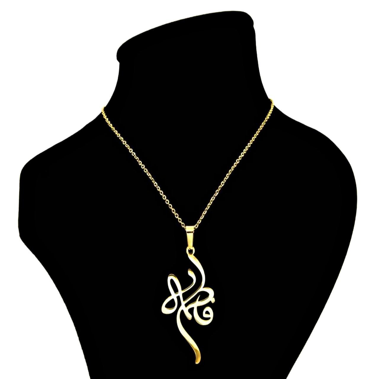 عکس گردنبند طلا 18 عیار زنانه آمانژ طرح اسم فاطمه کد D2146