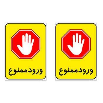 برچسب هشدار دهنده چاپ پارسیان طرح ورود ممنوع کد 2015143 بسته 2 عددی