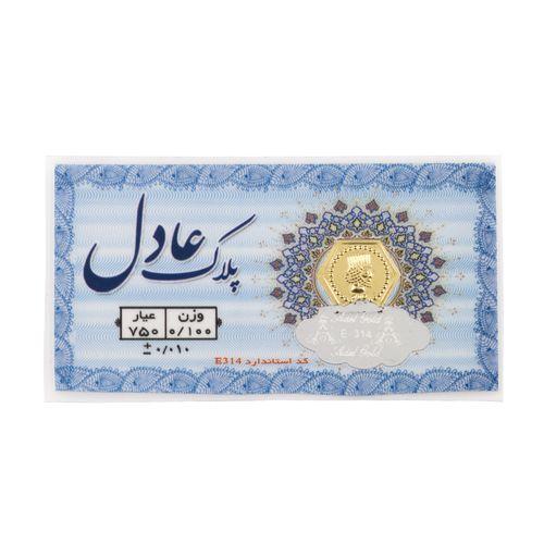 پلاک طلا 18 عیار عادل کد PT100
