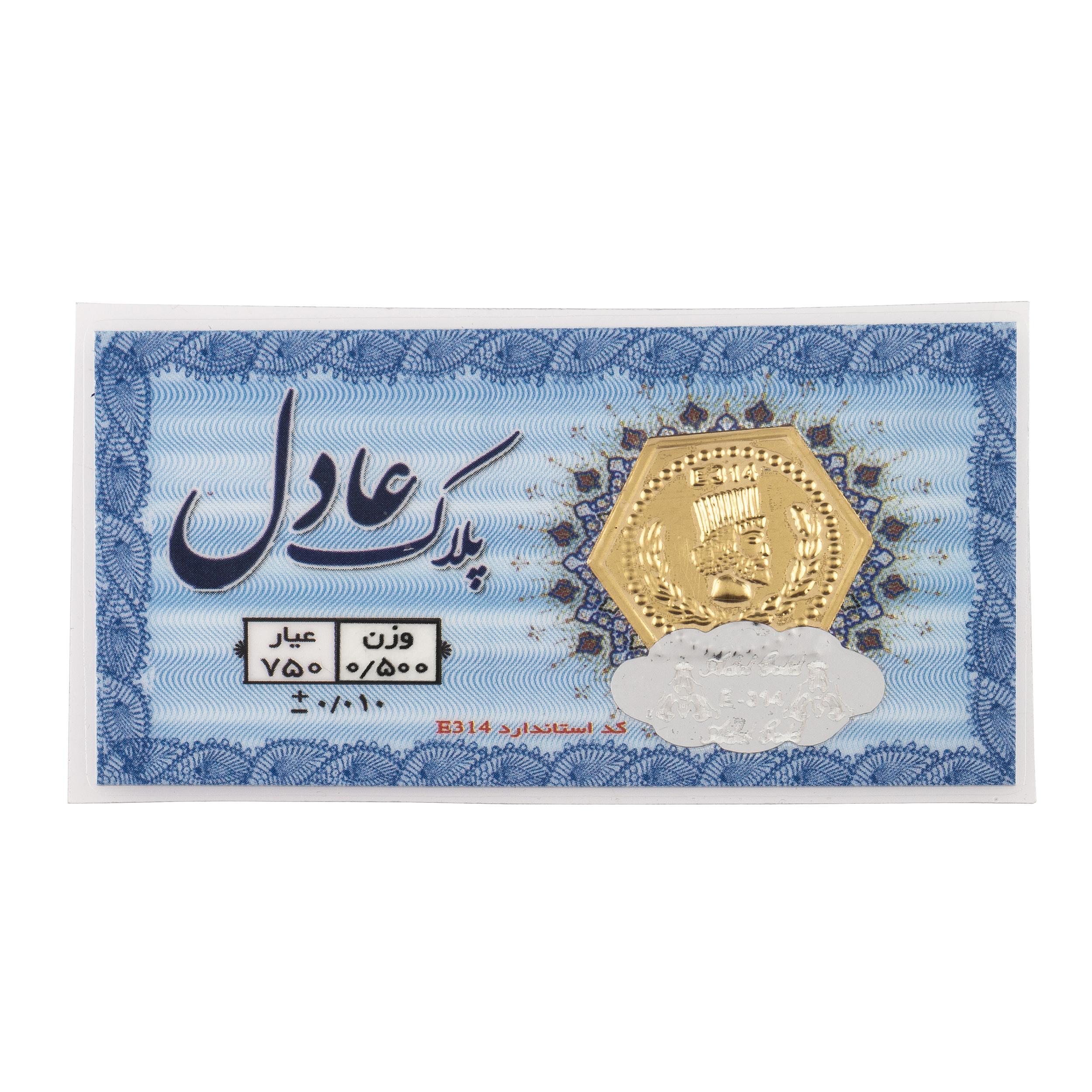قیمت پلاک طلا 18 عیار عادل کد PT500