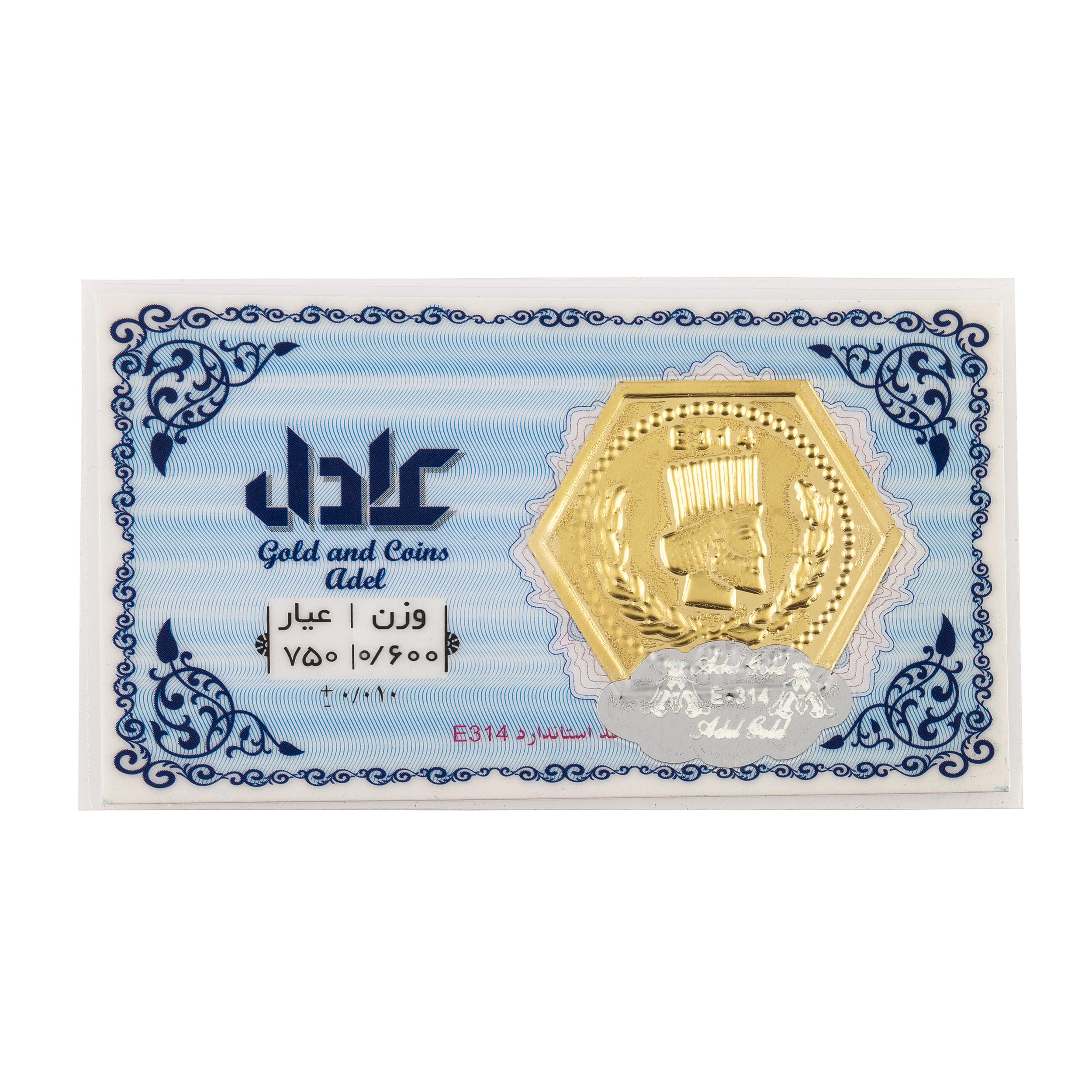 قیمت پلاک طلا 18 عیار عادل کد PT600