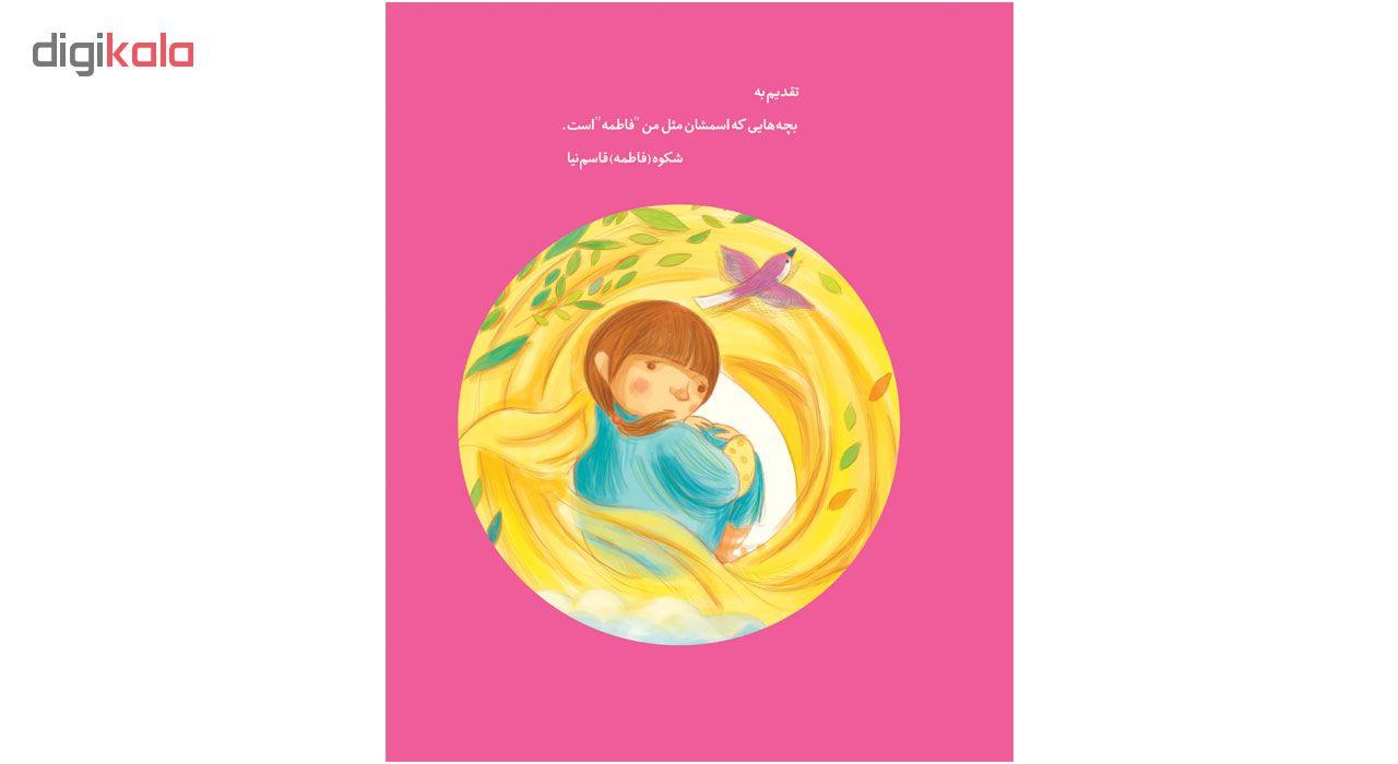 خرید                      کتاب از فاطمه به فاطمه (س)اثر شکوه قاسم نیا انتشارات قدیانی