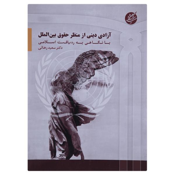 کتاب آزادی دینی از منظر حقوق بین الملل اثر سعید رهائی