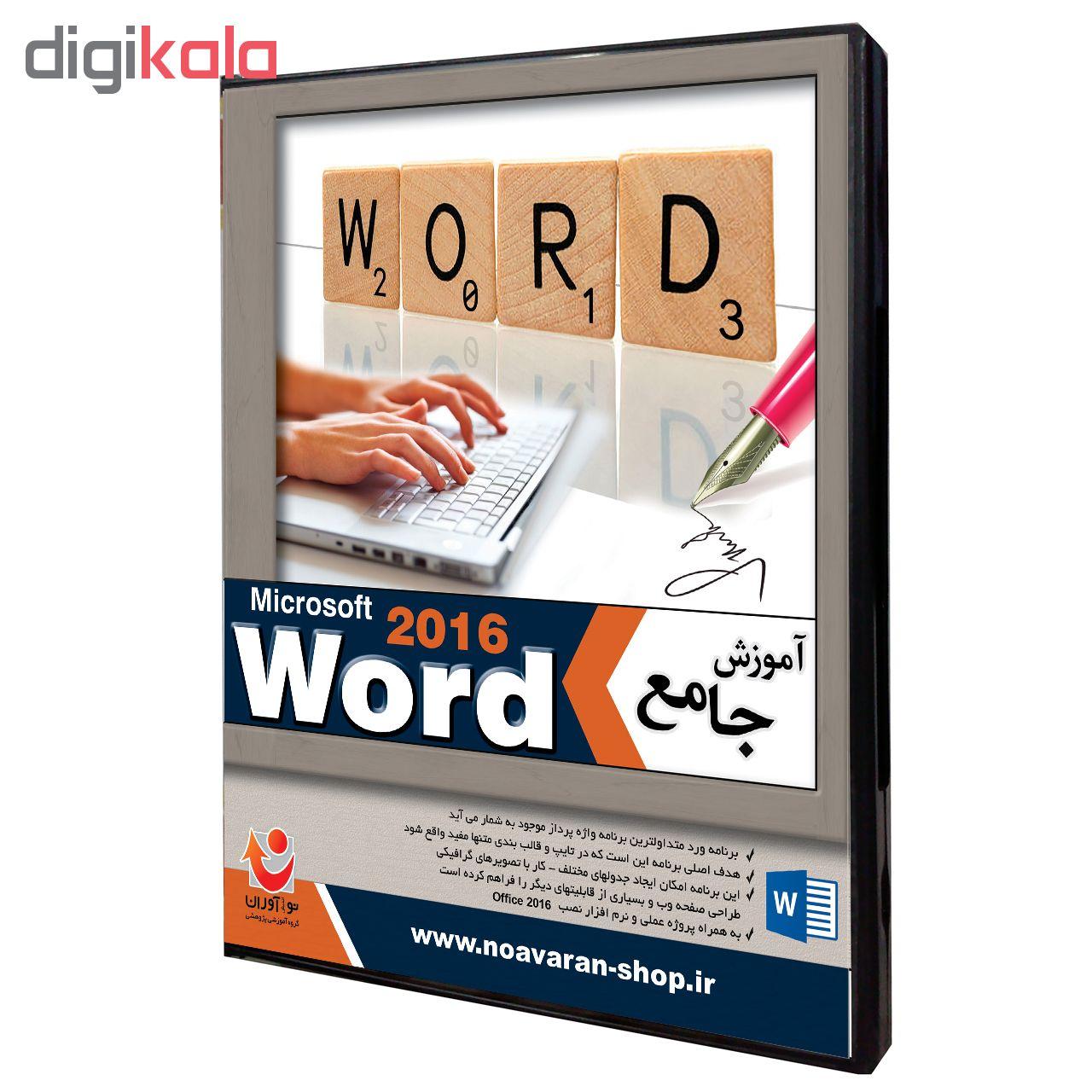 آموزش جامع Microsoft Word 2013