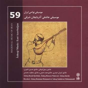 آلبوم موسیقی عاشقی آذربایجان شرقی اثر محمدرضا درویشی