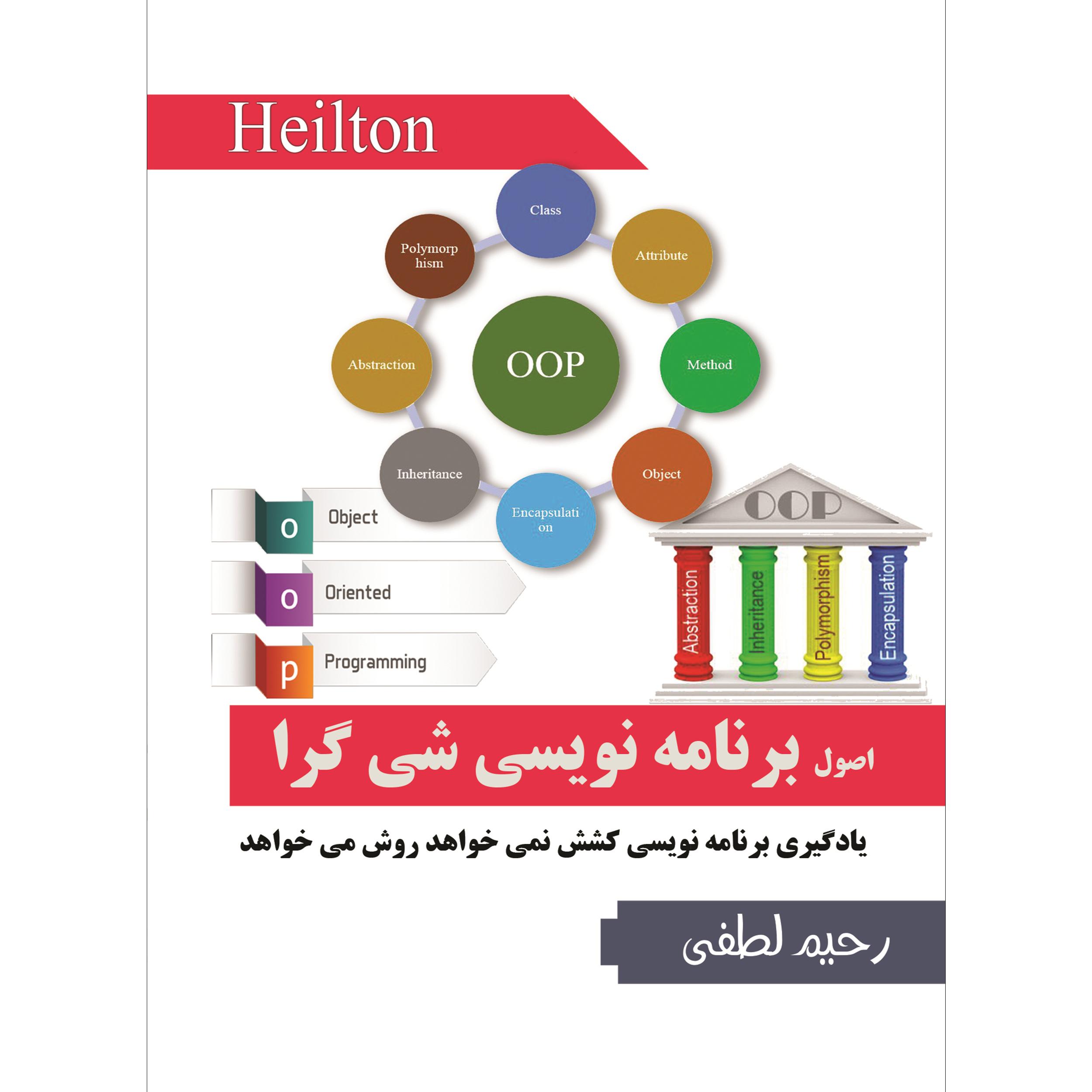 آموزش تصویری اصول برنامه نویسی شی گرا نشر هیلتن