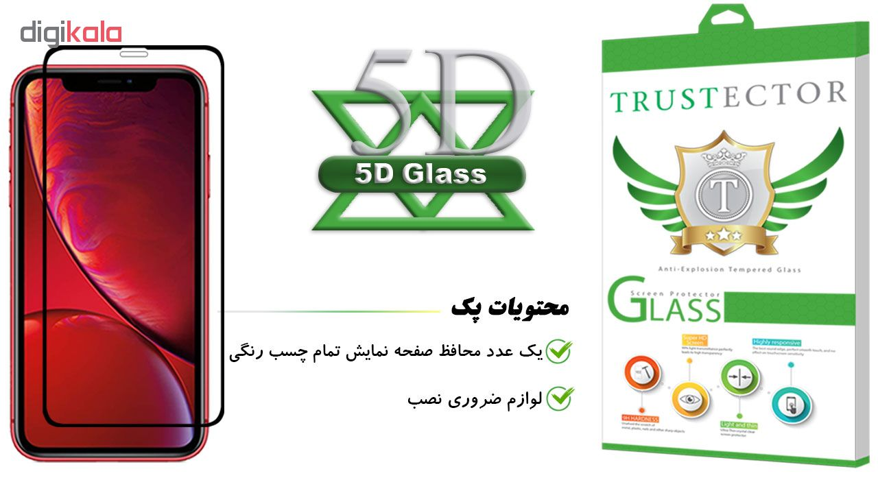 محافظ صفحه نمایش تراستکتور مدل GSS مناسب برای گوشی موبایل اپل iPhone XR              ( قیمت و خرید)