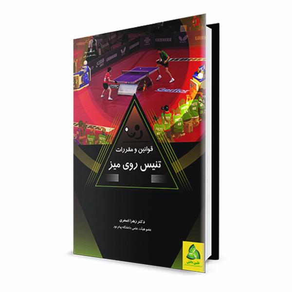 کتاب قوانین و مقررات تنیس روی میز اثر دکتر زهرا اصغری انتشارات طنین دانش