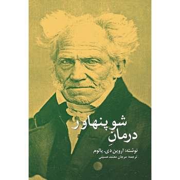 کتاب درمان شوپنهاور اثر اروین دی یالوم انتشارات نوای مکتوب