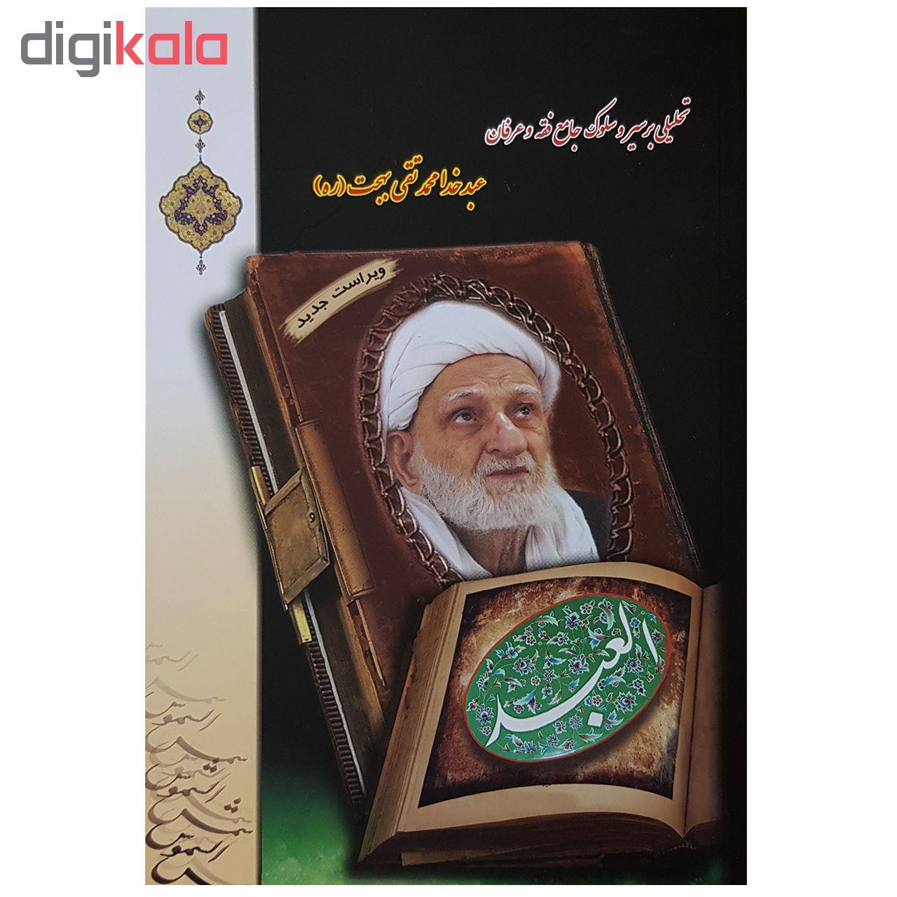 نرم افزار مذهبی افلاکیان انتشارات شمس الشموس