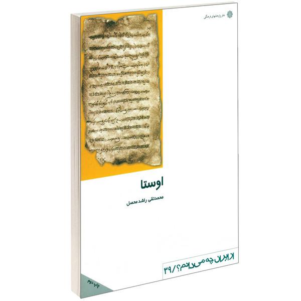 کتاب اوستا اثر محمدتقی راشدمحصل نشر دفتر پژوهش های فرهنگی