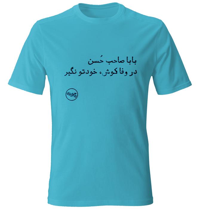 تیشرت مردانه طرح بابا صاحب حسن در وفا کوش، خودتو نگیر رنگ آبی روشن