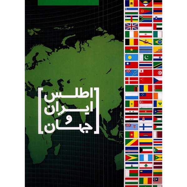 کتاب اطلس ایران و جهان