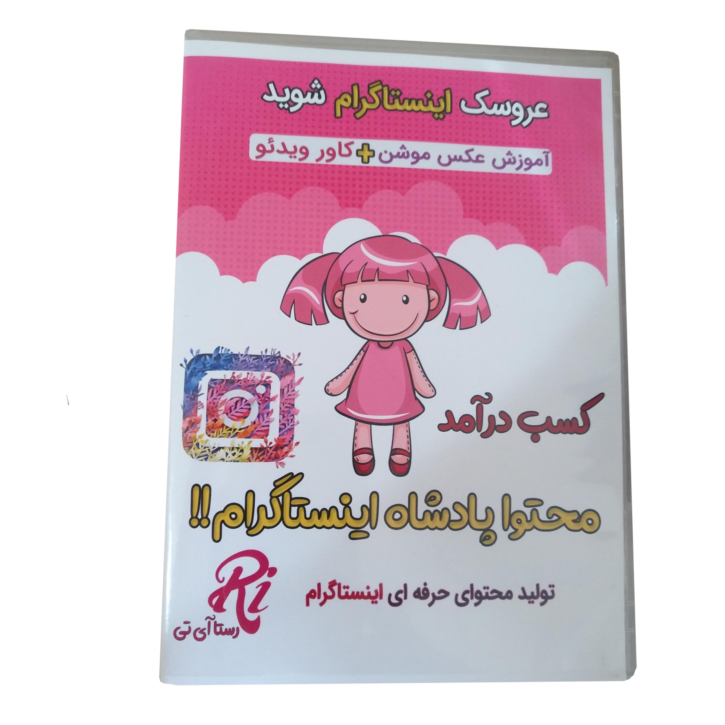 ویدیو آموزشی عروسک اینستاگرام شوید نشر رستا آی تی
