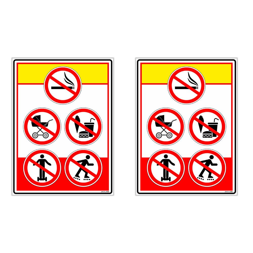 برچسب بازدارنده چاپ پارسیان طرح ورود با کالسکه و خوراکی ممنوع کد 032 بسته 2 عددی