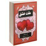 کتاب چهل قانون ملت عشق اثر الیف شافاک نشر نیک فرجام thumb