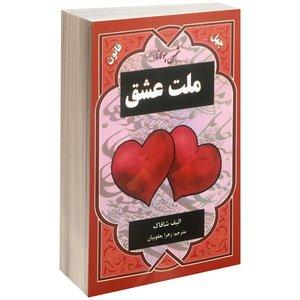 کتاب چهل قانون ملت عشق اثر الیف شافاک نشر نیک فرجام