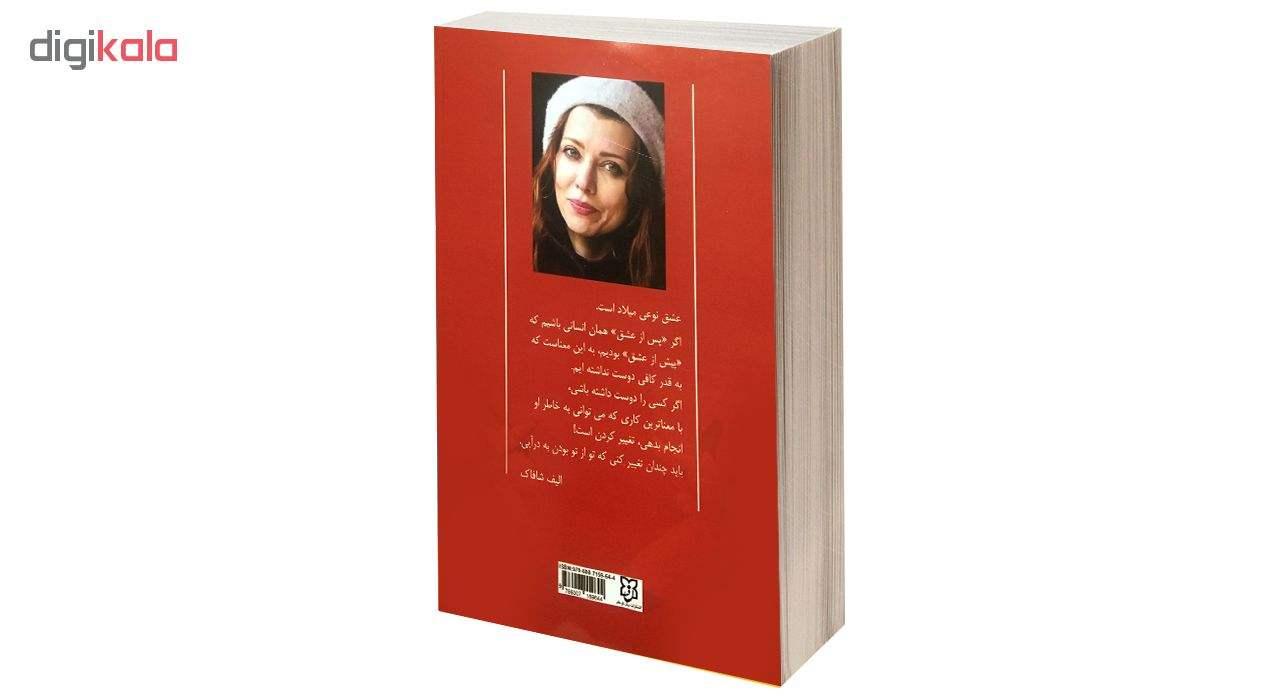 کتاب چهل قانون ملت عشق اثر الیف شافاک نشر نیک فرجام main 1 2