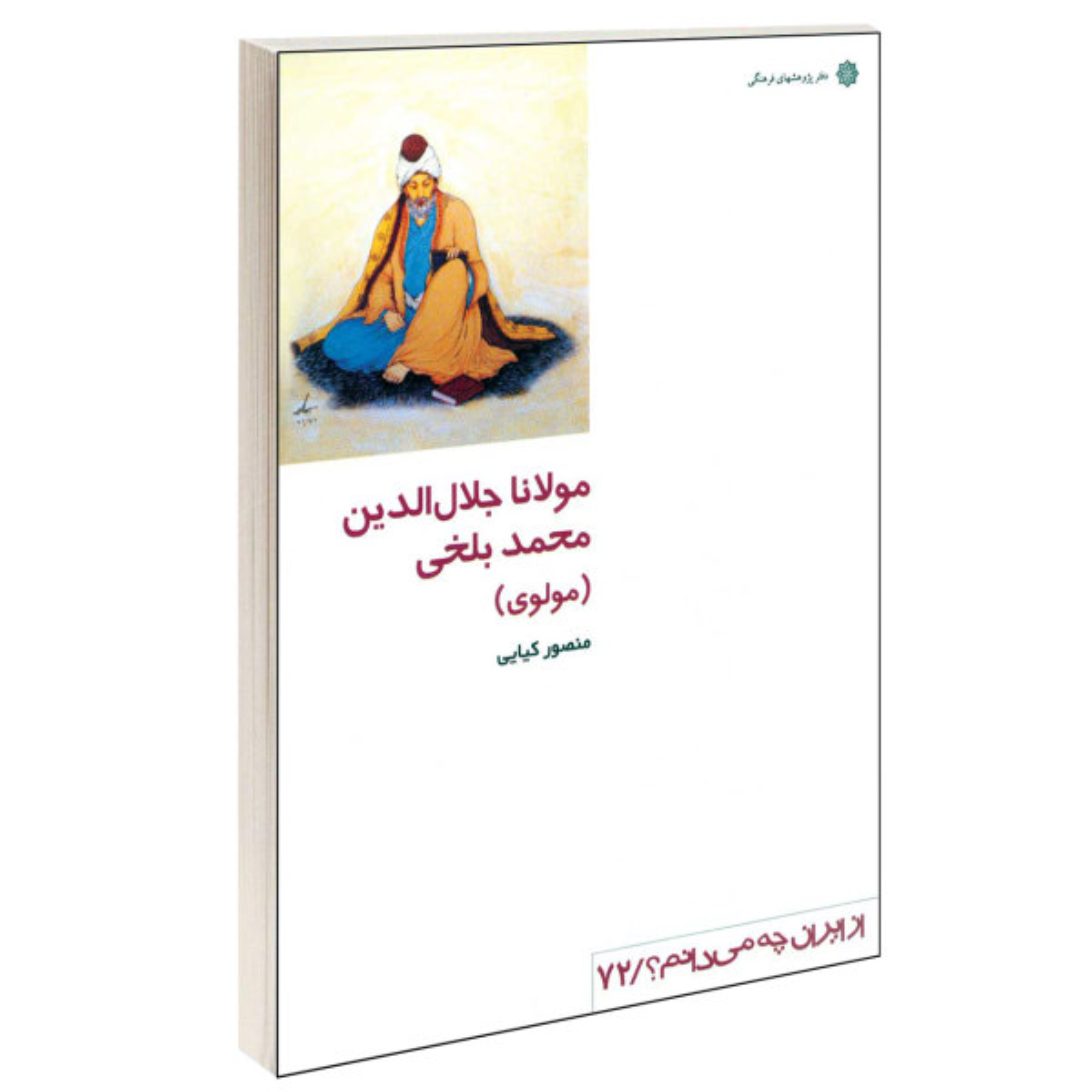 کتاب مولانا جلال الدین محمد بلخی (مولوی) اثر منصور کیایی نشر دفتر پژوهش های فرهنگی