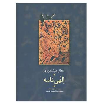 کتاب مجموعه آثار عطار 2 اثر فریدالدین عطار نیشابوری
